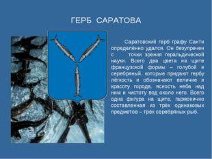 ГЕРБ САРАТОВА Саратовский герб графу Санти определённо удался. Он безупречен
