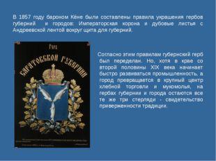 В 1857 году бароном Кёне были составлены правила украшения гербов губерний и