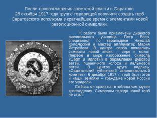 После провозглашения советской власти в Саратове 28 октября 1917 года группе