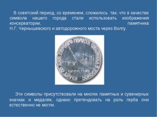 В советский период, со временем, сложилось так, что в качестве символа наше