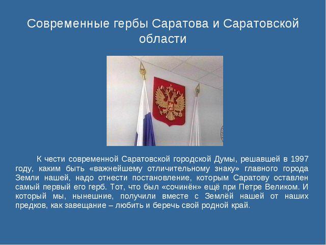Современные гербы Саратова и Саратовской области К чести современной Саратовс...