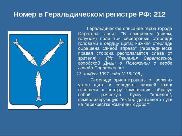Номер в Геральдическом регистре РФ: 212 Геральдическое описание герба города...