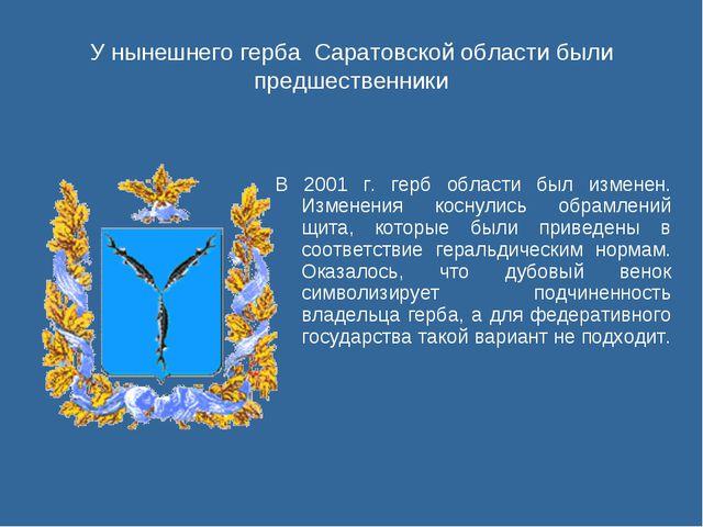 У нынешнего герба Саратовской области были предшественники В 2001 г. герб обл...
