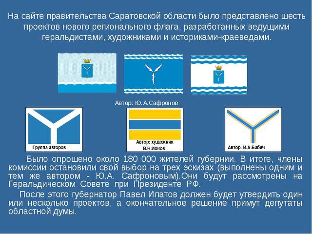 На сайте правительства Саратовской области было представлено шесть проектов н...