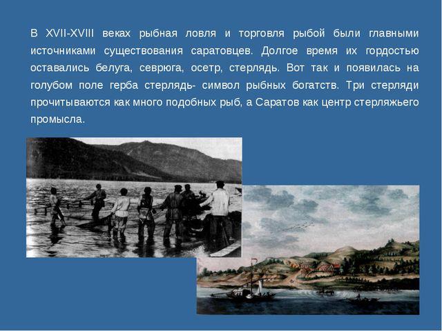 В XVII-XVIII веках рыбная ловля и торговля рыбой были главными источниками су...