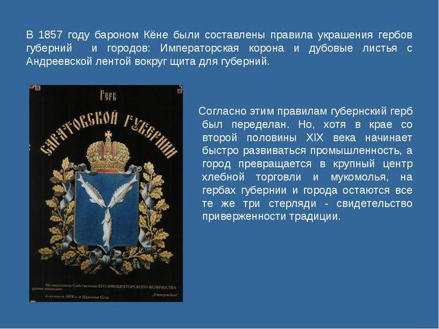 В 1857 году бароном Кёне были составлены правила украшения гербов губерний и...