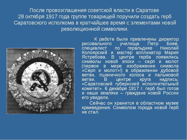 После провозглашения советской власти в Саратове 28 октября 1917 года группе...