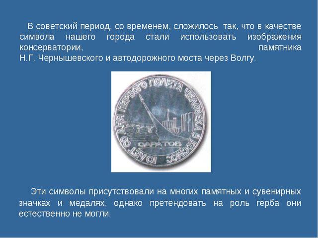 В советский период, со временем, сложилось так, что в качестве символа наше...
