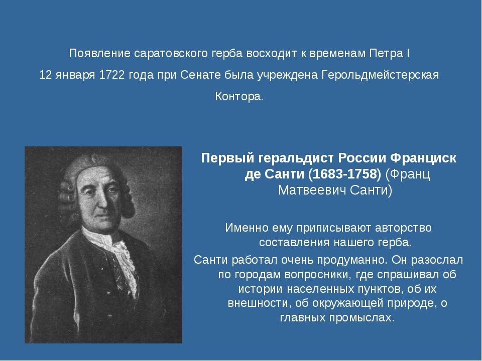 Появление саратовского герба восходит к временам Петра I 12 января 1722 года...