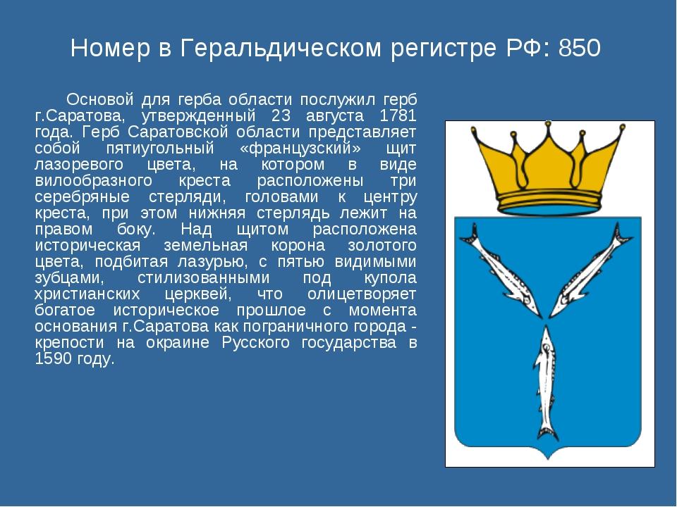 Номер в Геральдическом регистре РФ: 850 Основой для герба области послужил ге...