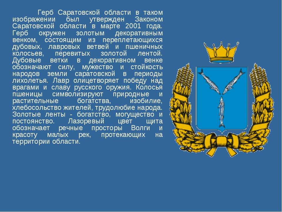 Герб Саратовской области в таком изображении был утвержден Законом Саратовск...