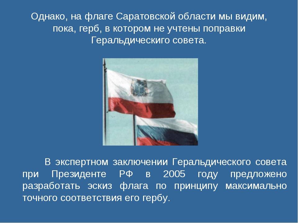 Однако, на флаге Саратовской области мы видим, пока, герб, в котором не учтен...