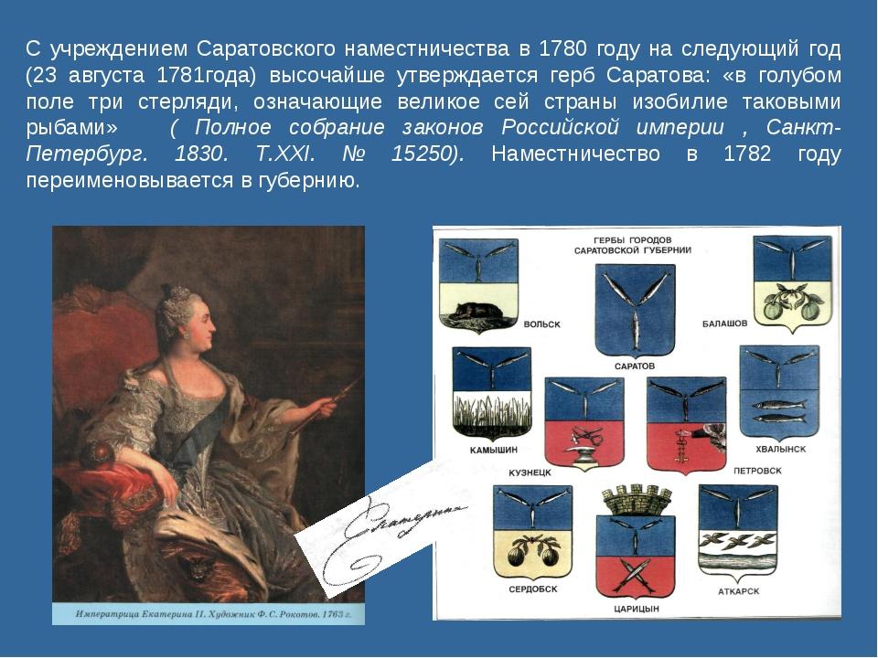 С учреждением Саратовского наместничества в 1780 году на следующий год (23 ав...