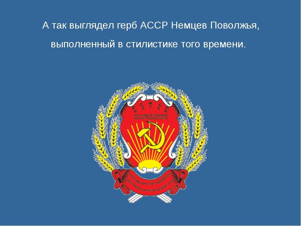 А так выглядел герб АССР Немцев Поволжья, выполненный в стилистике того време...