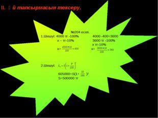 №204 есеп. 1.Шешуі: 4000 тг -100% 4000 -400=3600 х – тг-10% 3600 тг -100% х т