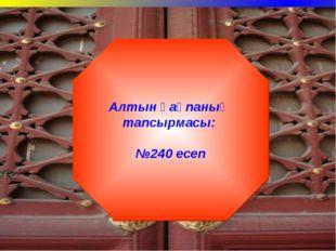 Алтын қақпаның тапсырмасы: №240 есеп