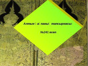 Алтын қақпаның тапсырмасы: №241 есеп
