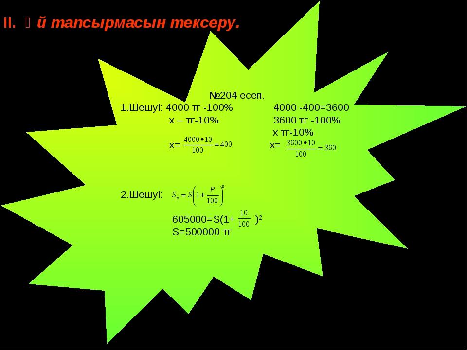 №204 есеп. 1.Шешуі: 4000 тг -100% 4000 -400=3600 х – тг-10% 3600 тг -100% х т...