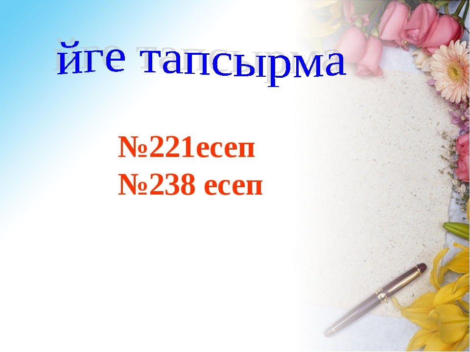 №221есеп №238 есеп