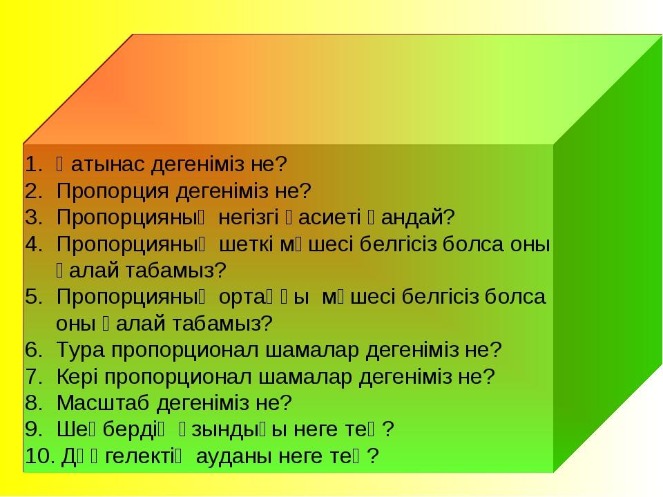 1. Қатынас дегеніміз не? 2. Пропорция дегеніміз не? 3. Пропорцияның негізгі қ...