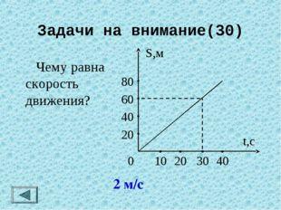 Задачи на внимание(30)  Чему равна скорость движения? 2 м/с