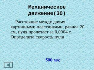 Механическое движение(30) 500 м/с  Расстояние между двумя картонными пластин