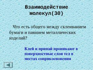 Взаимодействие молекул(30)  Что есть общего между склеиванием бумаги и паяни