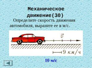 Механическое движение(30)  Определите скорость движения автомобиля, выразите