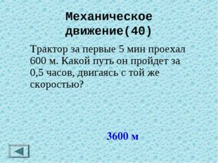 Механическое движение(40) 3600 м Трактор за первые 5 мин проехал 600 м. Како