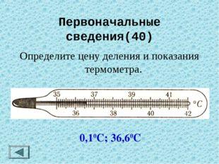 Первоначальные сведения(40) Определите цену деления и показания термометра. 0