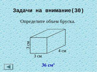 Задачи на внимание(30) Определите объем бруска. 36 см3