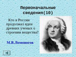 Первоначальные сведения(10)  Кто в России продолжал идеи древних ученых о ст
