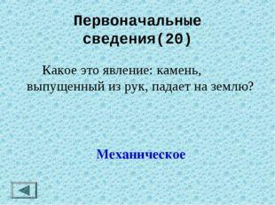 Первоначальные сведения(20)  Какое это явление: камень, выпущенный из рук, п
