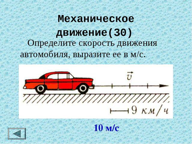 Механическое движение(30)  Определите скорость движения автомобиля, выразите...