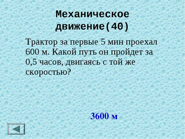 Механическое движение(40) 3600 м Трактор за первые 5 мин проехал 600 м. Како...
