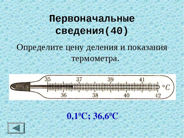 Первоначальные сведения(40) Определите цену деления и показания термометра. 0...