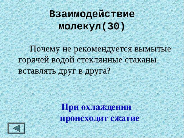 Взаимодействие молекул(30) Почему не рекомендуется вымытые горячей водой ст...