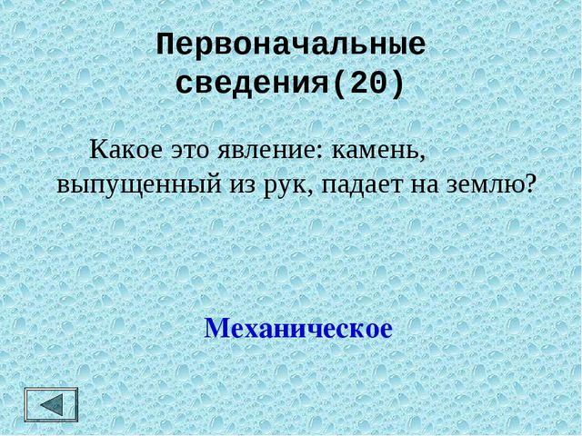 Первоначальные сведения(20)  Какое это явление: камень, выпущенный из рук, п...
