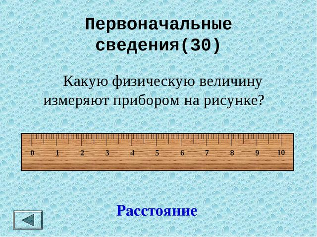 Первоначальные сведения(30) Какую физическую величину измеряют прибором на...