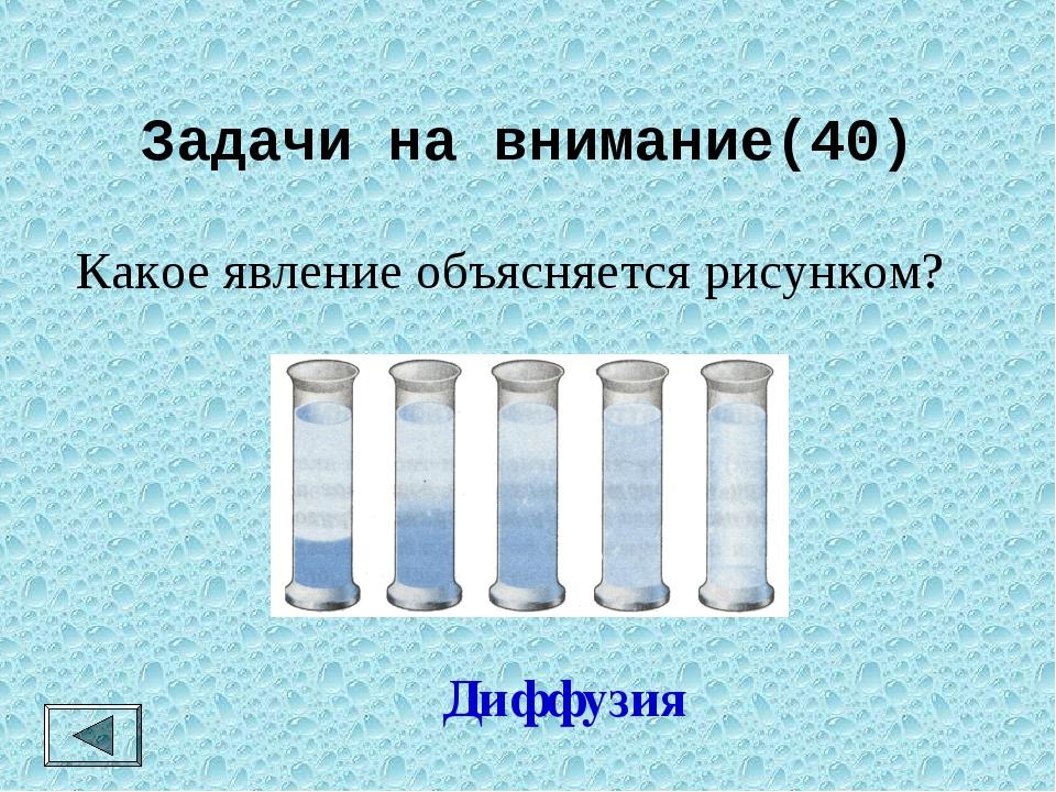 Задачи на внимание(40) Какое явление объясняется рисунком? Диффузия