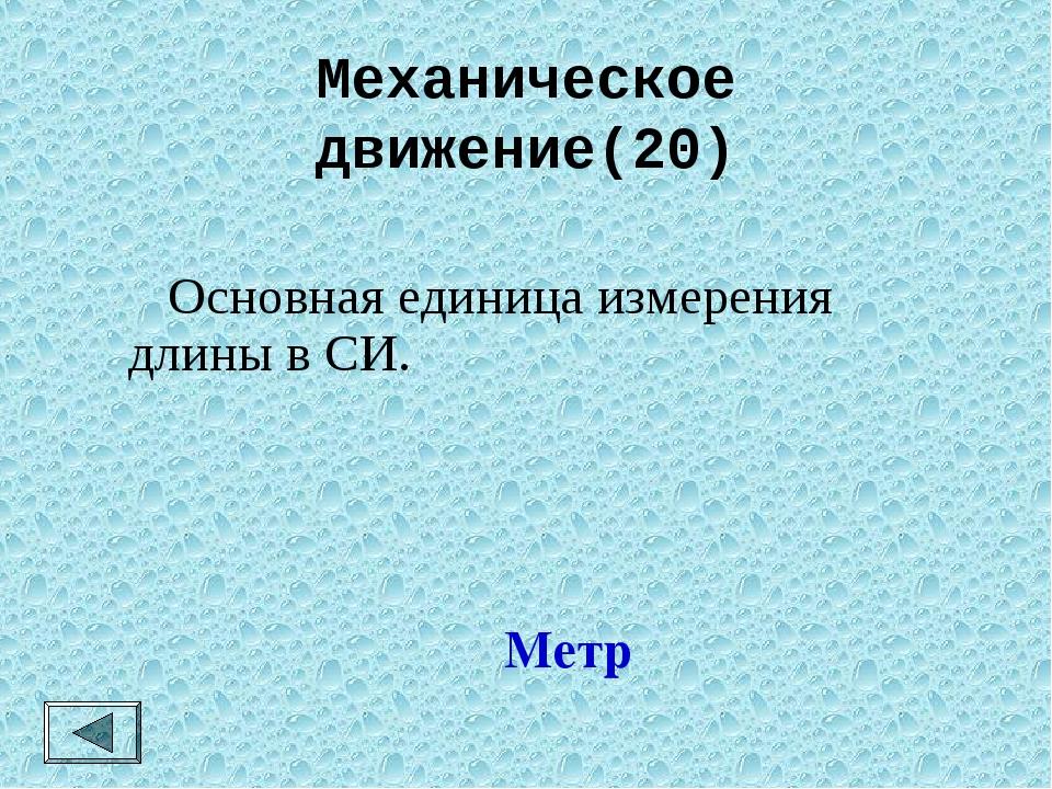 Механическое движение(20) Метр  Основная единица измерения длины в СИ.