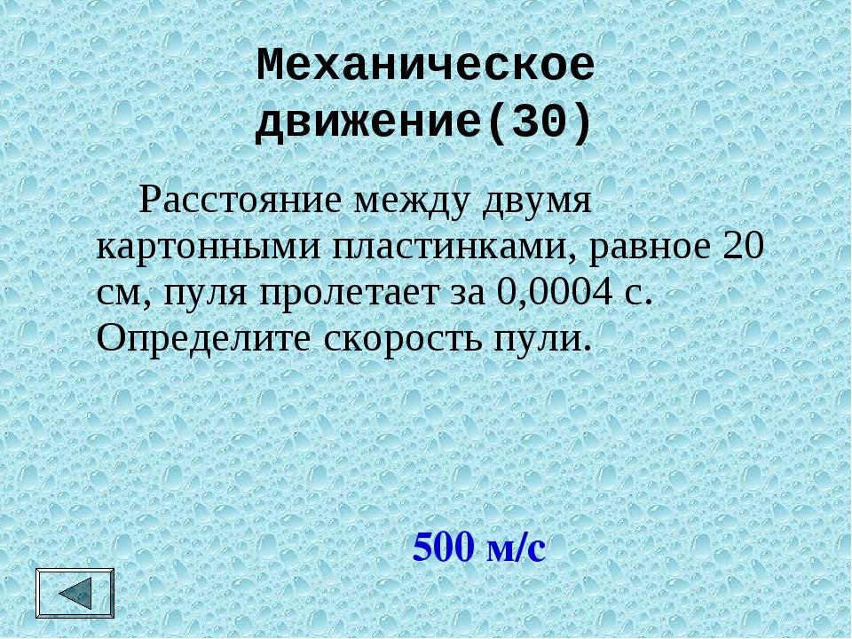 Механическое движение(30) 500 м/с  Расстояние между двумя картонными пластин...