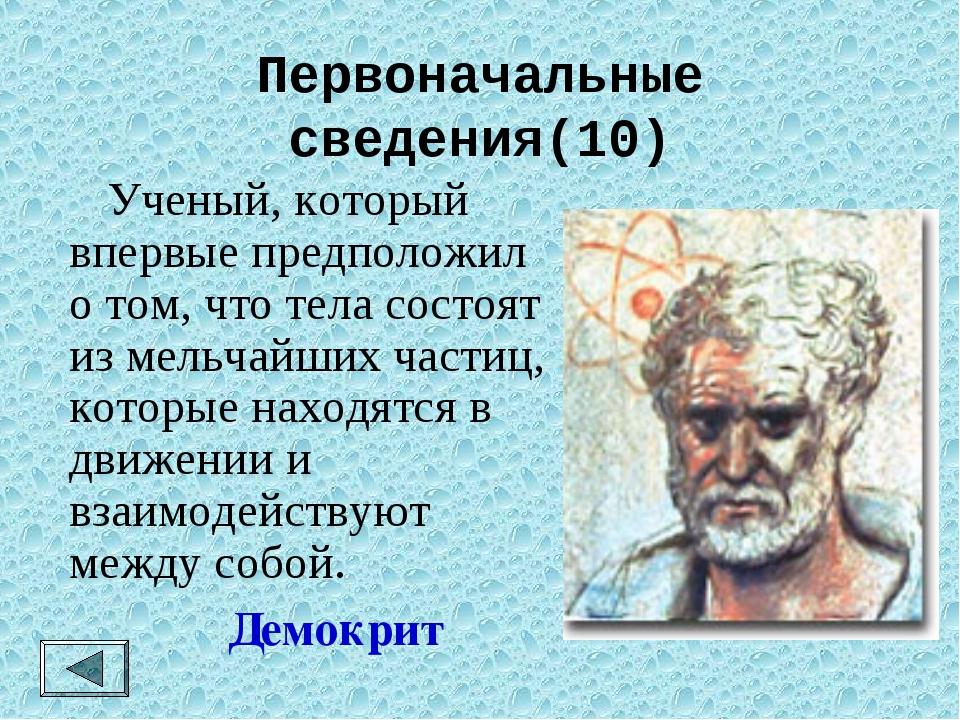 Первоначальные сведения(10)  Ученый, который впервые предположил о том, что...