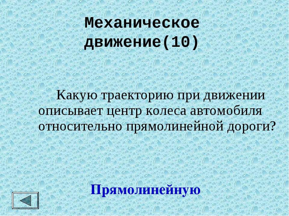 Механическое движение(10) Прямолинейную Какую траекторию при движении описы...
