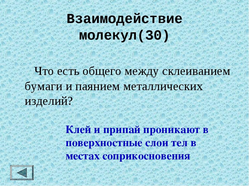 Взаимодействие молекул(30)  Что есть общего между склеиванием бумаги и паяни...