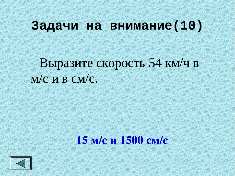 Задачи на внимание(10)  Выразите скорость 54 км/ч в м/с и в см/с. 15 м/с и 1...
