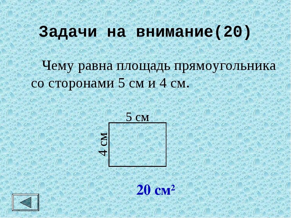 Задачи на внимание(20)  Чему равна площадь прямоугольника со сторонами 5 см...