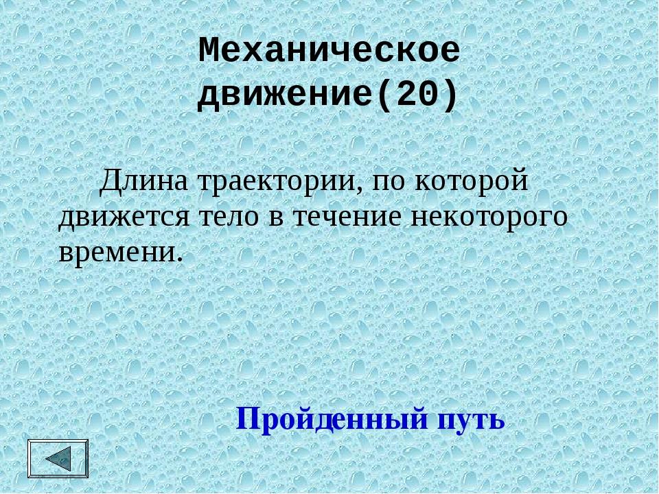 Механическое движение(20) Пройденный путь  Длина траектории, по которой дви...