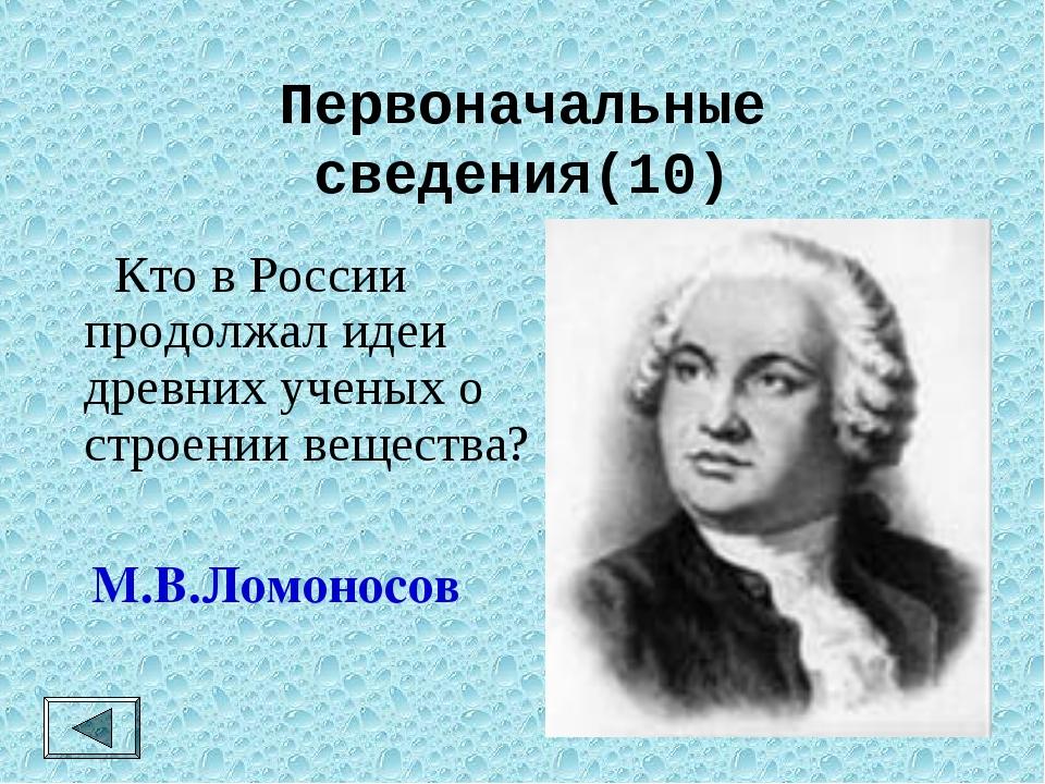 Первоначальные сведения(10)  Кто в России продолжал идеи древних ученых о ст...