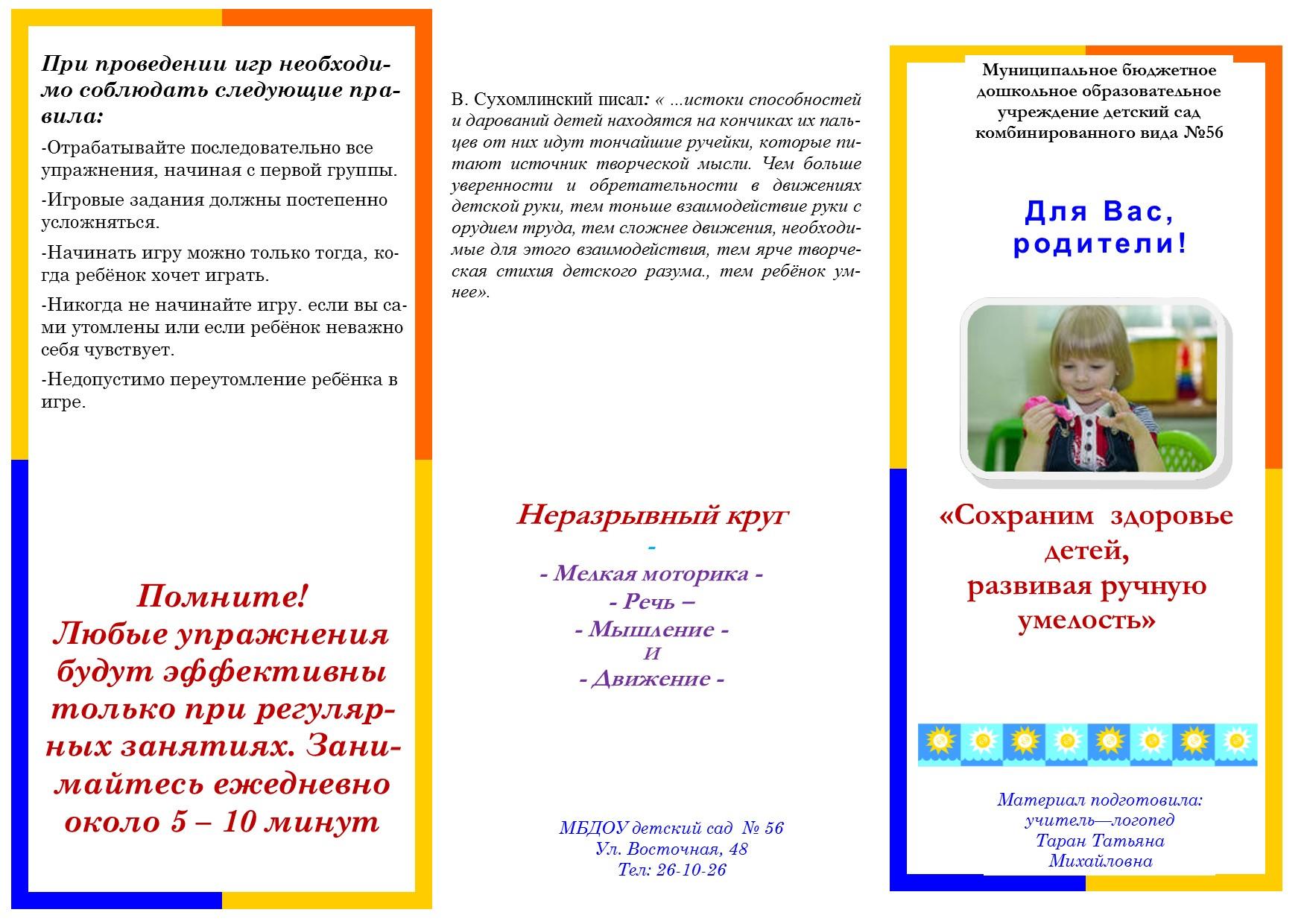 C:\Users\intelcore3\Desktop\Буклет-Таран-Т.М..jpg
